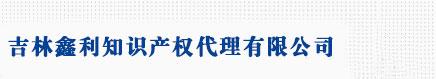 长春商标注册代理_吉林省商标注册公司
